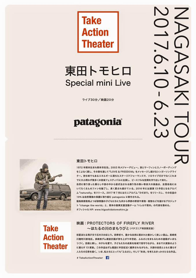 東田トモヒロ Special mini Live & Take Action Theater 長崎ツアー