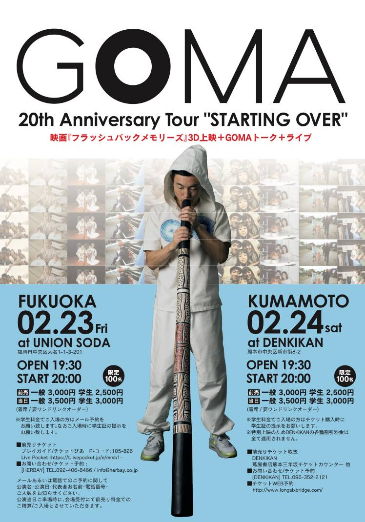 "GOMA 20th Anniversary Tour ""STARTING OVER"" 福岡公演"