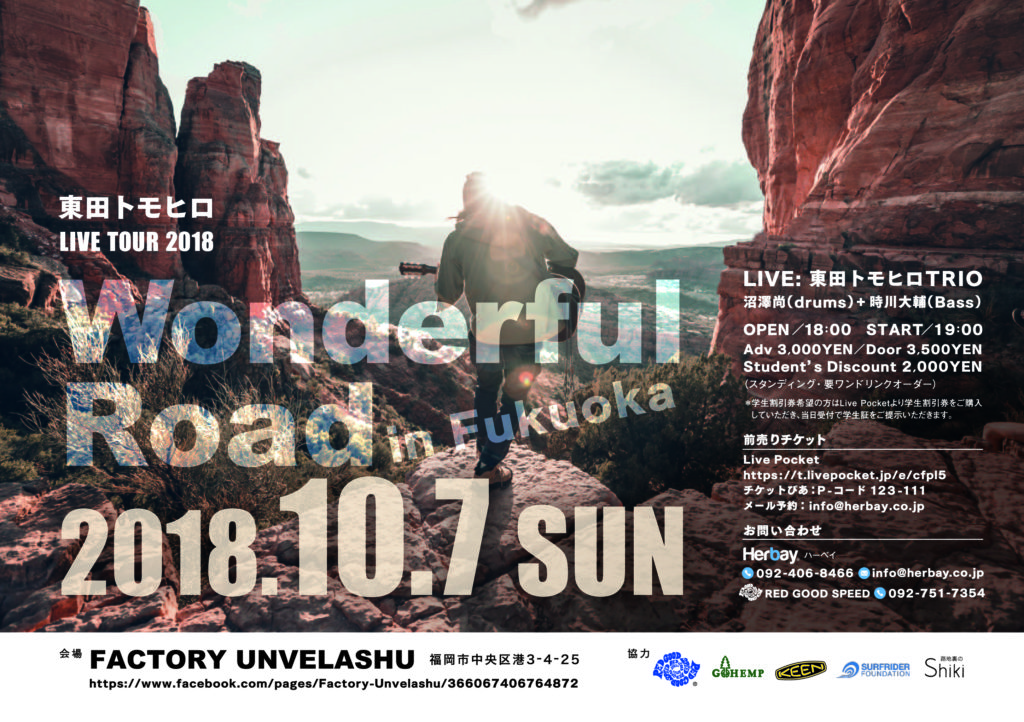 東田トモヒロ LIVE TOUR 2018 「Wonderful Road」 in Fukuoka